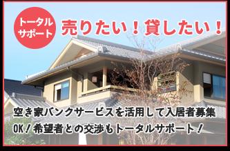 福島県の空き家を売りたい!貸したい!-空き家バンクサービスを活用して入居者募集OK!希望者との交渉もトータルサポート!
