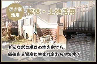 解体・土地活用-どんなボロボロの空き家でも、福島県郡山市で価値ある資産に生まれ変わらせます!