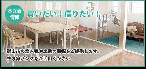 買いたい!借りたい!-福島県郡山市の空き家や土地の情報をご提供します。空き家バンクをご活用ください。