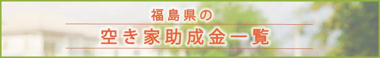 福島県の空き家助成金一覧